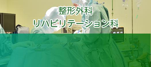 整形外科・リハビリテーション科