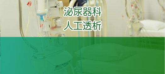 泌尿器科・人工透析